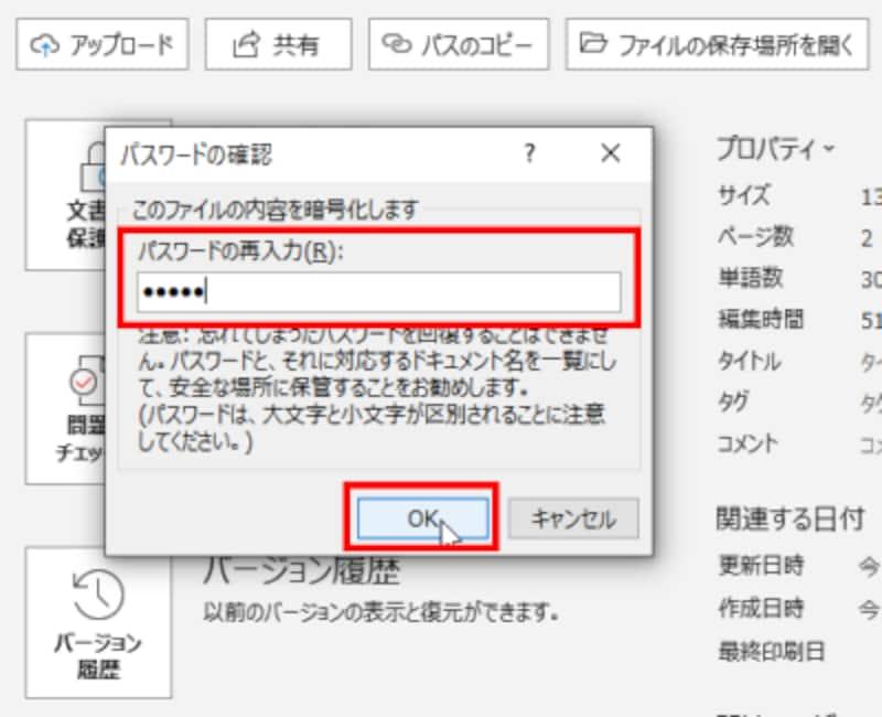 もう一度、同じパスワードを入力して[OK]をクリックします。このあと文書を保存すれば、パスワード付きの文書のできあがりです。