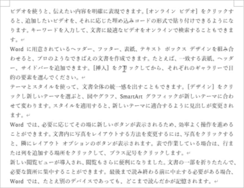 日本語の文章が挿入されました。
