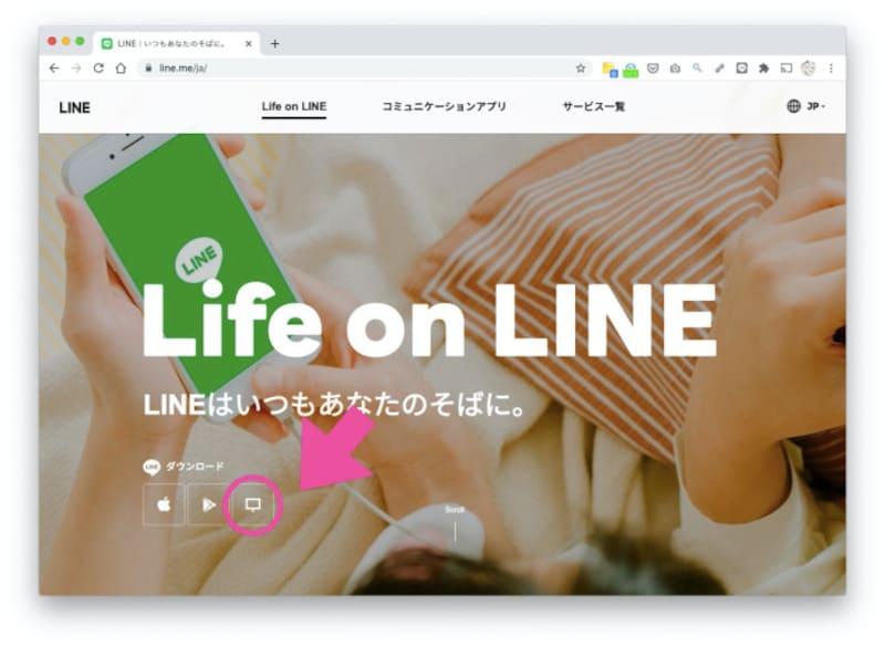 LINE公式サイトに表示されるアイコンをクリックする