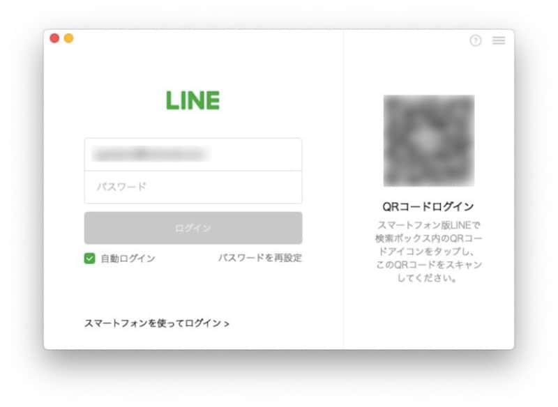 パソコン版のLINEアプリのログイン画面