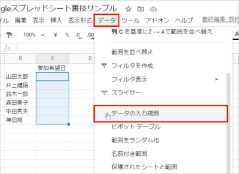日付を入力したいセルを選択したら、[データ]の[データの入力規則]を選択します。選択した範囲を右クリックして、メニューから[データの入力規則]を選択してもかまいません。