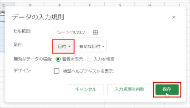 [条件]で「日付」を選択して[保存]をクリックします。
