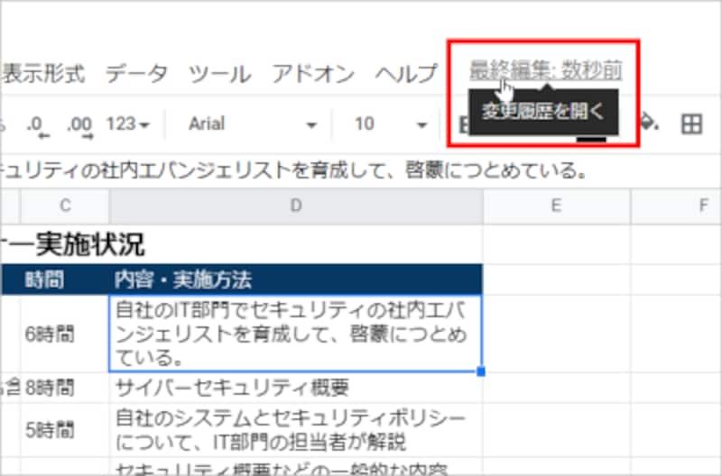 [ヘルプ]右側の「最終編集:○○前」という表示をクリックします。