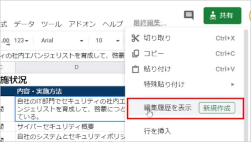 セルを右クリックしたら、[編集履歴を表示]を選択します。
