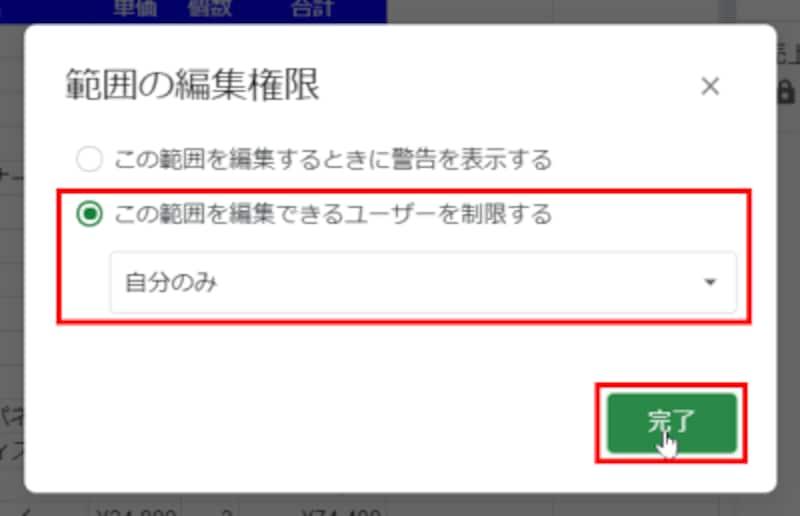[この範囲を編集できるユーザーを制限する]で「自分のみ」を選択して[完了]をクリックします。