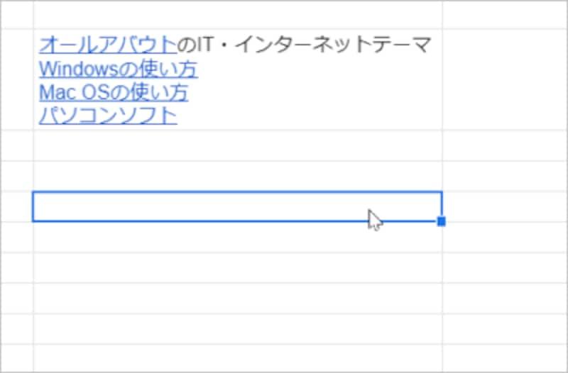 他の文字にも同じ手順でリンクを設定して作業完了です。