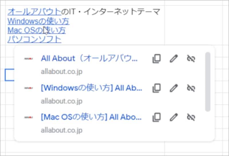 複数のリンクを設定したセルにマウスポインタを合わせると、セル内のリンクがこのようにメニュー形式で表示されます。もちろん、クリックすれば各リンク先を表示できます。