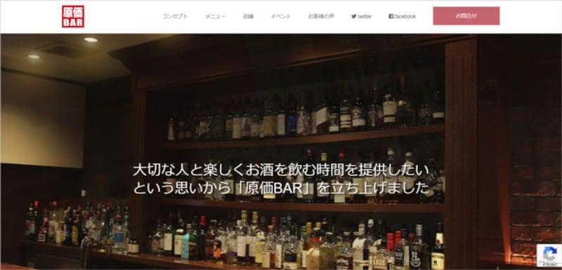 「原価BAR」ホームページ