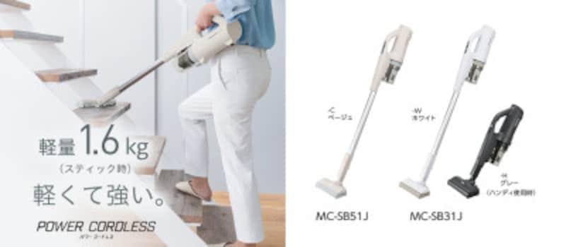 パナソニックコードレススティック掃除機「パワーコードレス」MC-SB51J/MC-SB31J(画像はプレスリリースより)