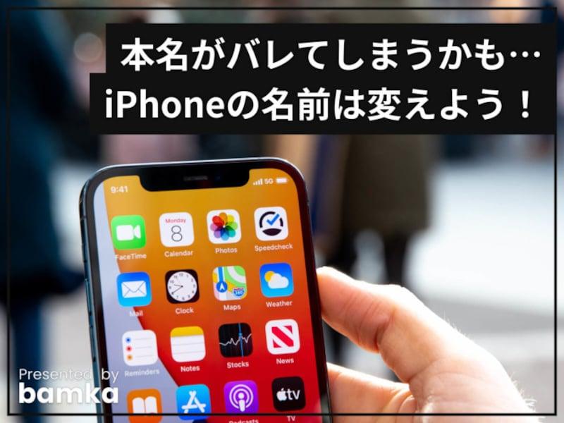 iPhoneから本名がバレる!?デバイス名が表示される場所と変更方法