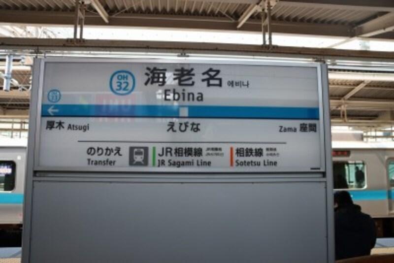 3路線が乗り入れる海老名駅