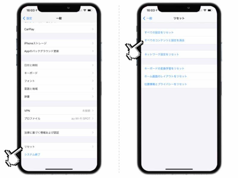 iPhoneのストレージ「その他」を減らす方法