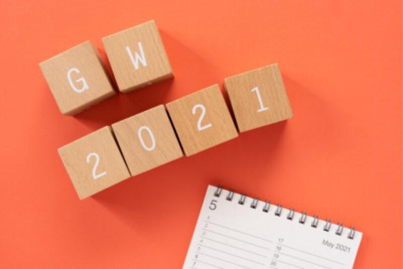 2021年のGWはどう過ごす?