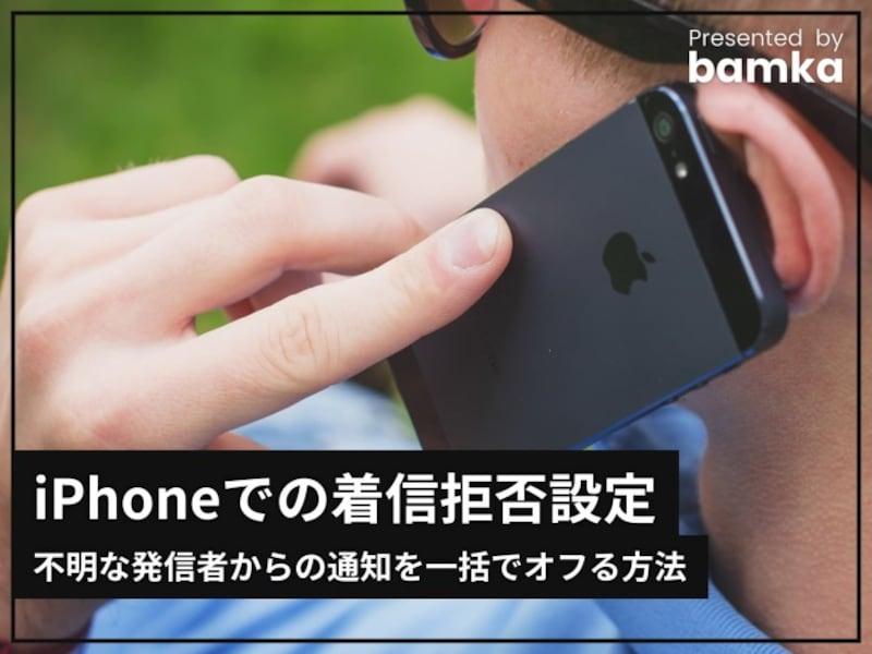 iPhoneの着信拒否設定とは?不明な発信者からの通知を一括でオフる方法