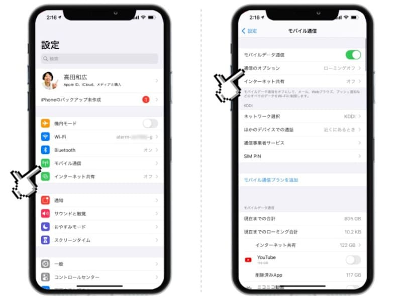 iPhoneのギガ節約術!省データモードとアプリのWi-Fi限定使用