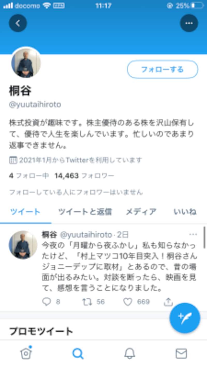 桐谷さんの本物ツイッターアカウント