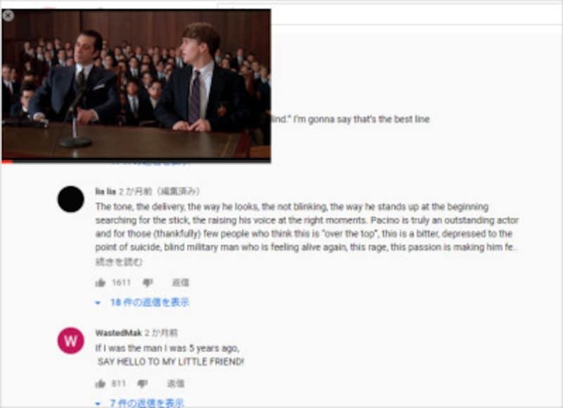 動画を見ながらコメントを読める