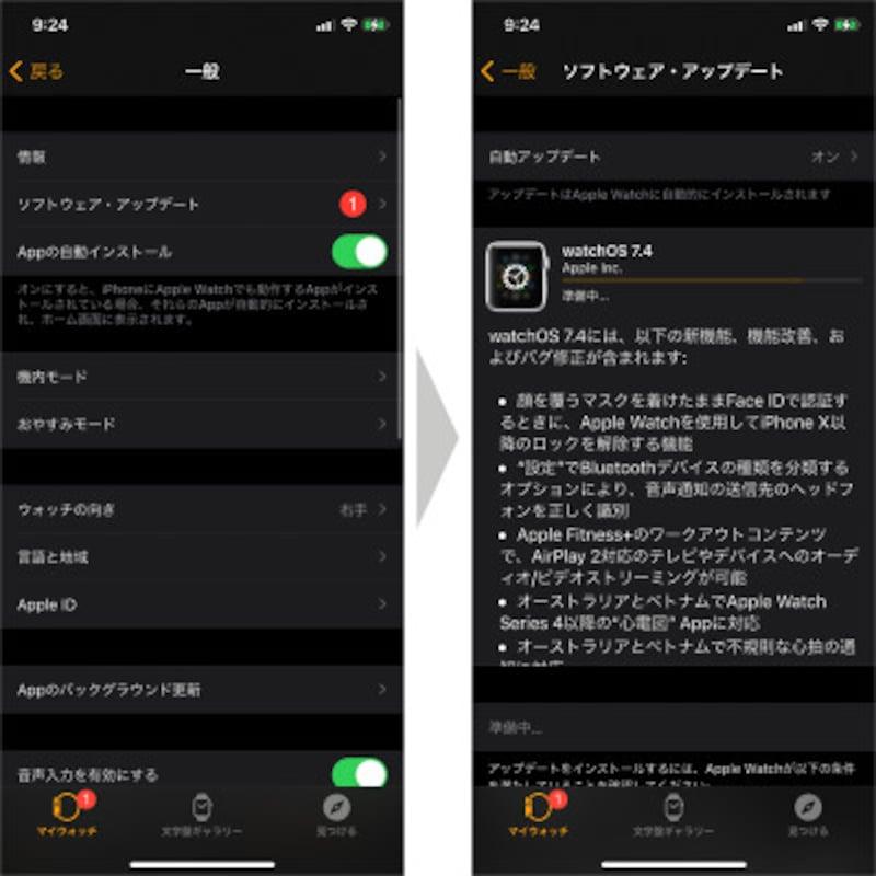 iOS14.5にアップデートすると、iPhoneの「Watch」アプリからwatchOS7.4がインストール可能になる