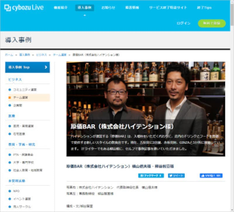 以前は「サイボウズLive」を導入しました。筆者と一緒に映っているのが共同経営者の横山さんです