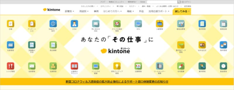 kintone(画像はホームページより)