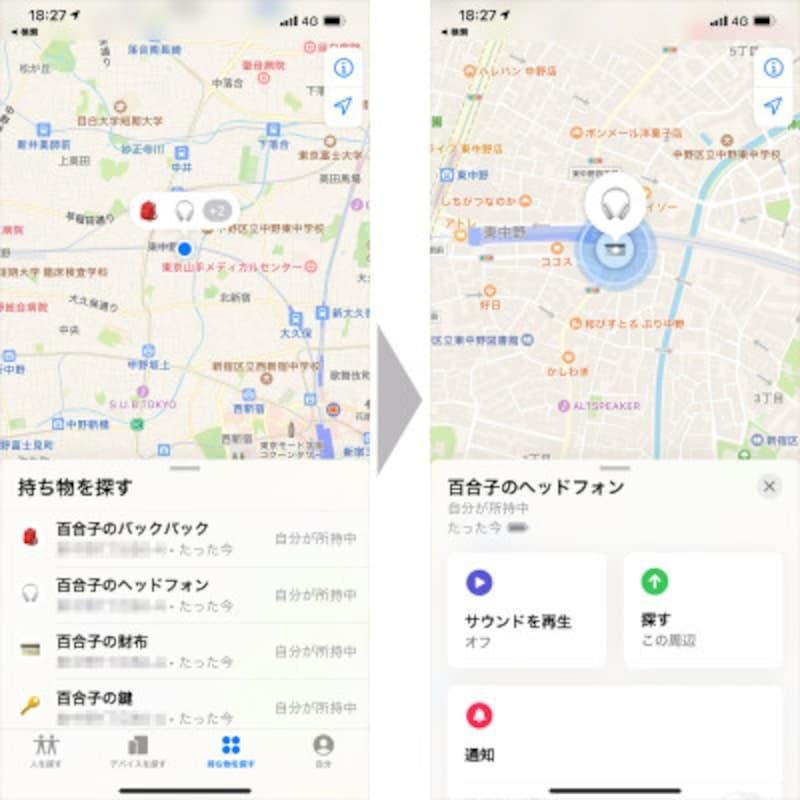 持ち物の位置情報を地図上で確認できるようになっています。自分のiPhoneと一緒にある場合は「自分が所持中」と表示されます。一緒にない場合は、iCloudで最終確認された場所が表示されます