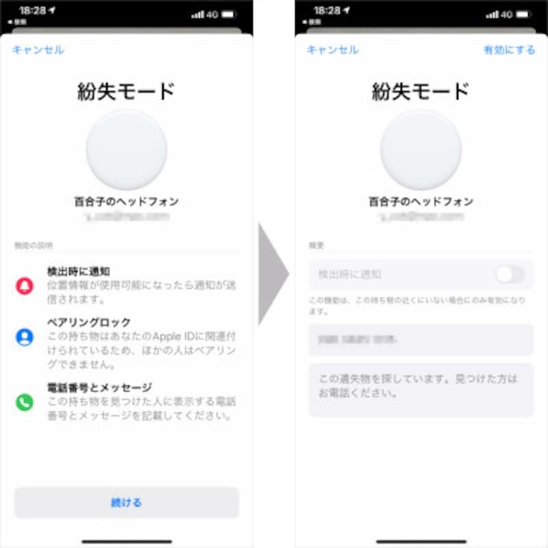 「紛失モード」を設定すると、位置情報が分かったときに通知されるほか、Bluetoothペアリングがロックされます。また。その持ち物の近くにいるiPhoneユーザーに電話番号などのメッセージを表示できます