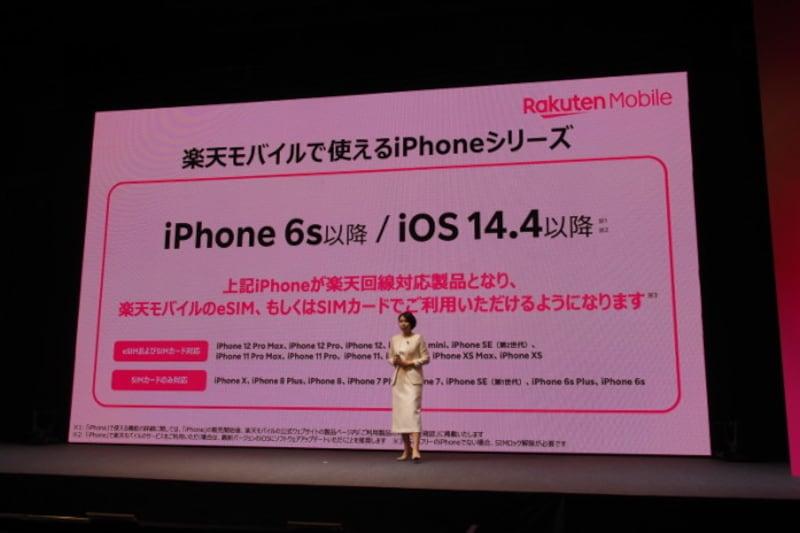 iPhoneの販売開始に伴い、iPhoneの楽天モバイルネットワーク対応も進められている。一部制約は残るものの、iOS14.4以降のiPhone6s以降は楽天モバイルに正式対応するようだ