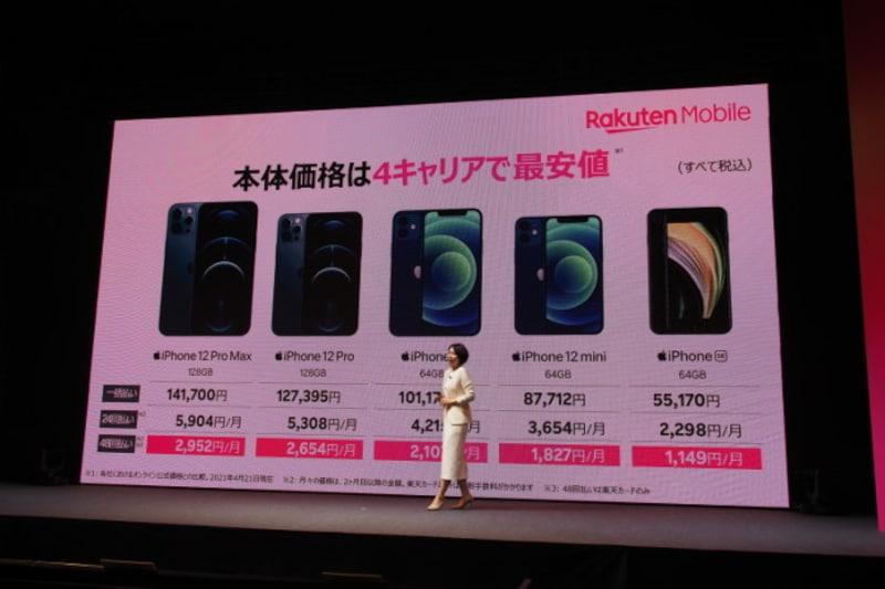 楽天モバイルは携帯4社の中でiPhoneを最安値で販売するとしているが、さまざまな条件を考慮すると必ずしも安いとは言えない