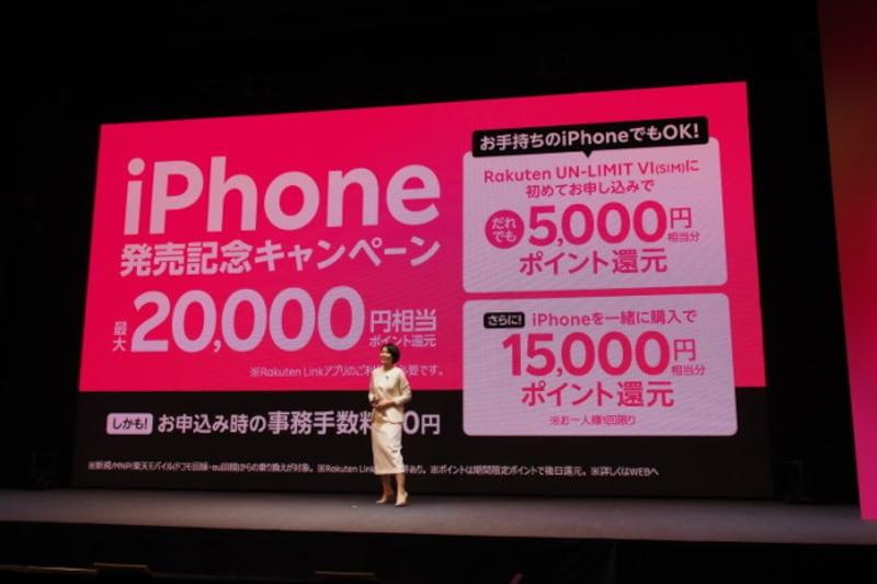 楽天モバイルはiPhoneの販売を記念して、同社の料金プランとセットでiPhoneを購入した場合は最大2万円のポイントを還元するキャンペーンを実施。終了時期は定められていない