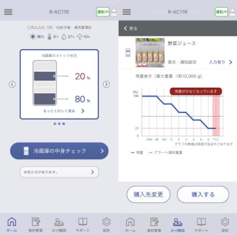 「スマートストッカーR-KC11R」のアプリ画面