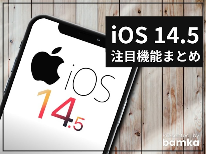 iPhoneユーザー必見のiOS14.5の注目新機能まとめ