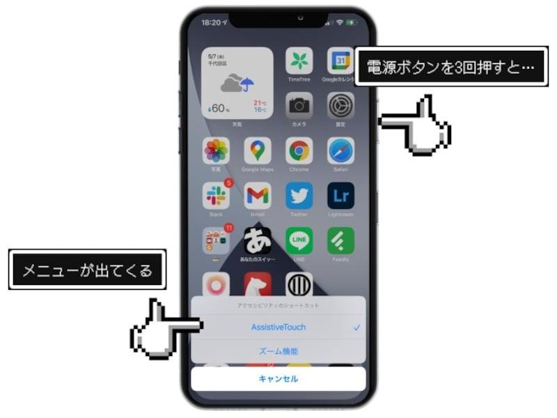 iPhoneのスクショ暴発の予防策!ボタン同時押し以外のスクショ撮影方法とは