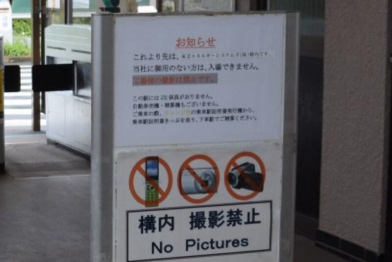 海芝浦駅の改札口