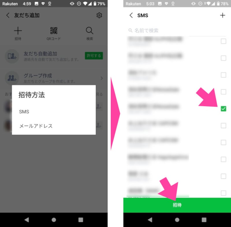 (Android端末の場合は)「招待方法」として「SMS」または「メールアドレス」と表示されるので、どちらかを押す。。「招待方法」を選択。相手の電話番号のみを知っている場合は「SMS」、メールアドレスのみを知っている場合は「メールアドレス」を選択。端末に登録されている連絡先がリストアップされる。LINEの「友だち」になり人を探して選択し「招待」をタップする