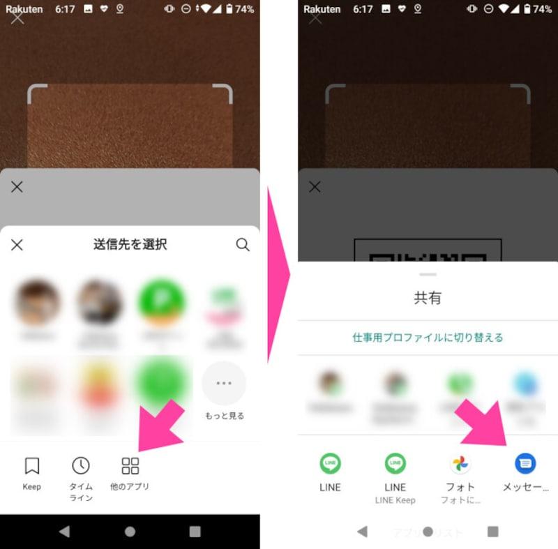 シェアボタンを押すと「送信先を選択」画面が開く。「ほかのアプリ」をタップすると、SMSが送れる「メッセージ」や、メールが送れる「メール」アプリなど、端末にインストールされている様々なアプリを選択できる