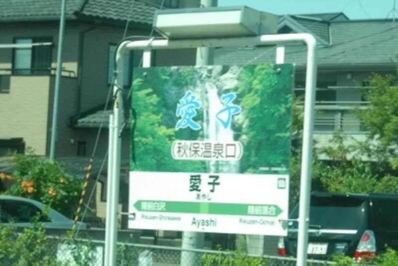 愛子駅の駅名標