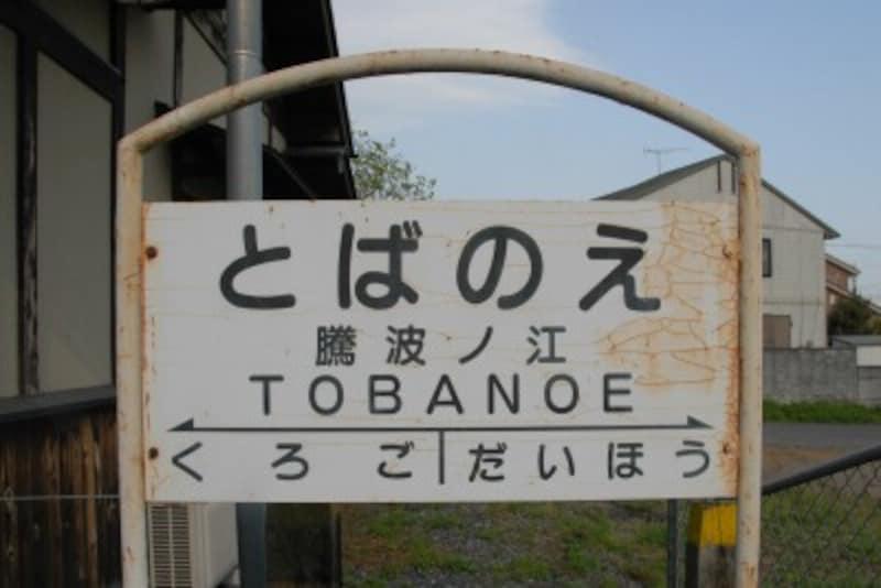 関東鉄道の駅名標