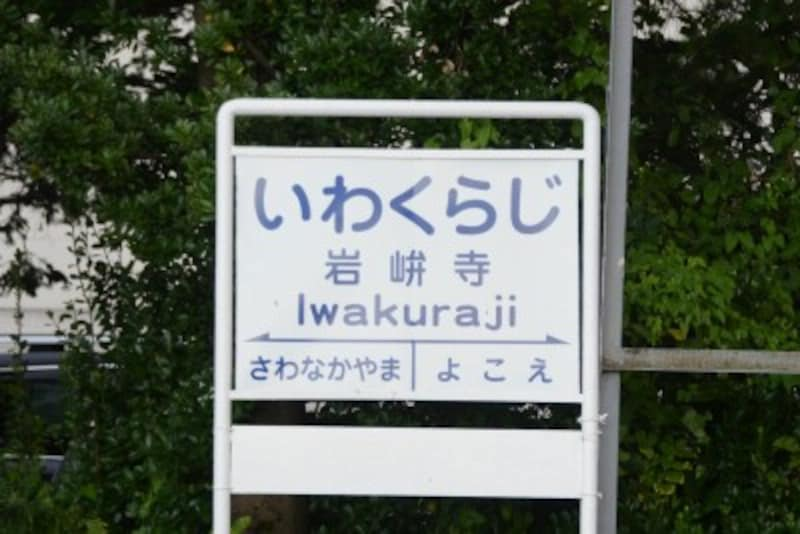 岩峅寺駅名標