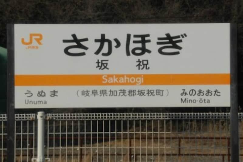 坂祝駅の駅名標