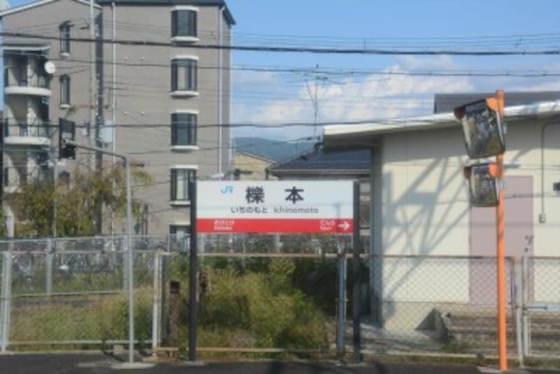 櫟本駅の駅名標