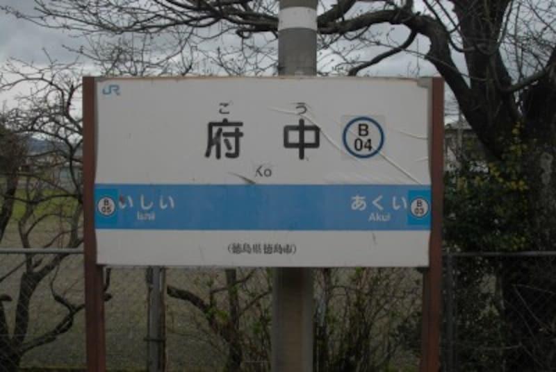 JR徳島線の府中駅