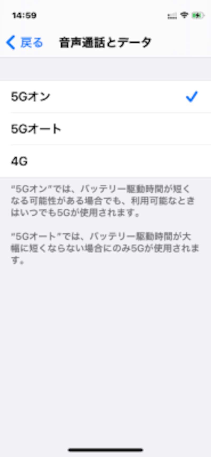 iPhoneの「音声通話とデータ」の設定