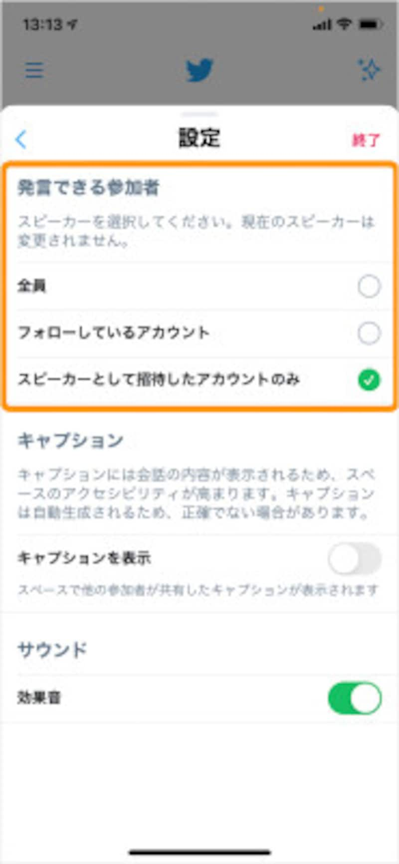 「発言できる参加者」でスピーカーにしたいアカウントの種類を選択