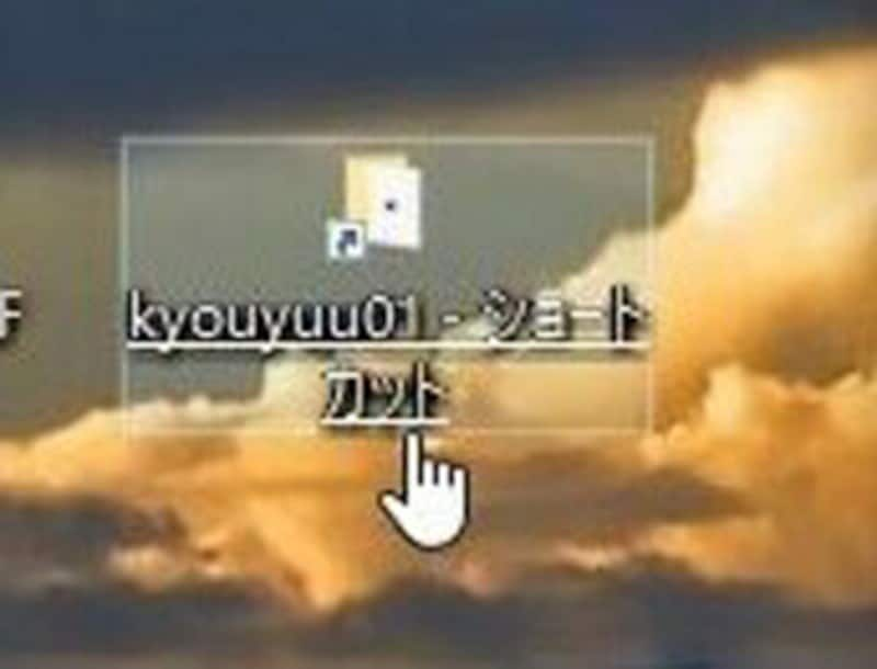 BコンピュータのデスクトップにAコンピュータのkyouyuu01フォルダのショートカットが作成される