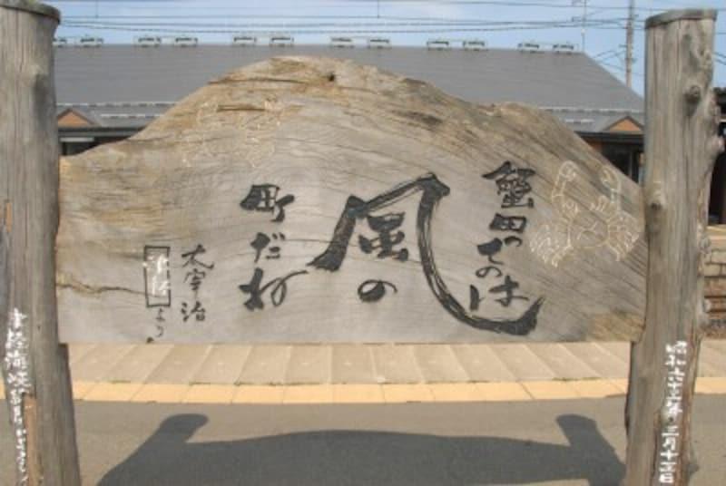 蟹田駅ホームのボード