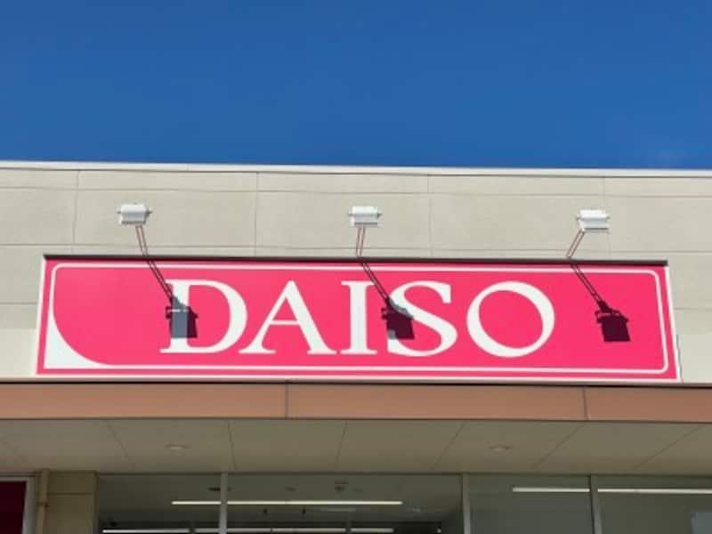 ダイソー店舗