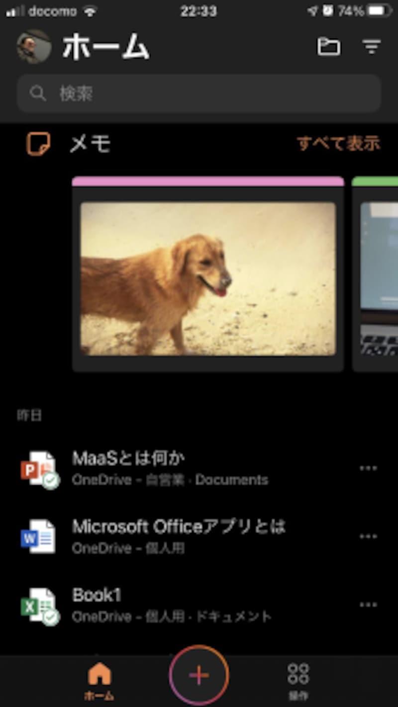 MicrosoftOfficeアプリ。画面はiPhoneです。