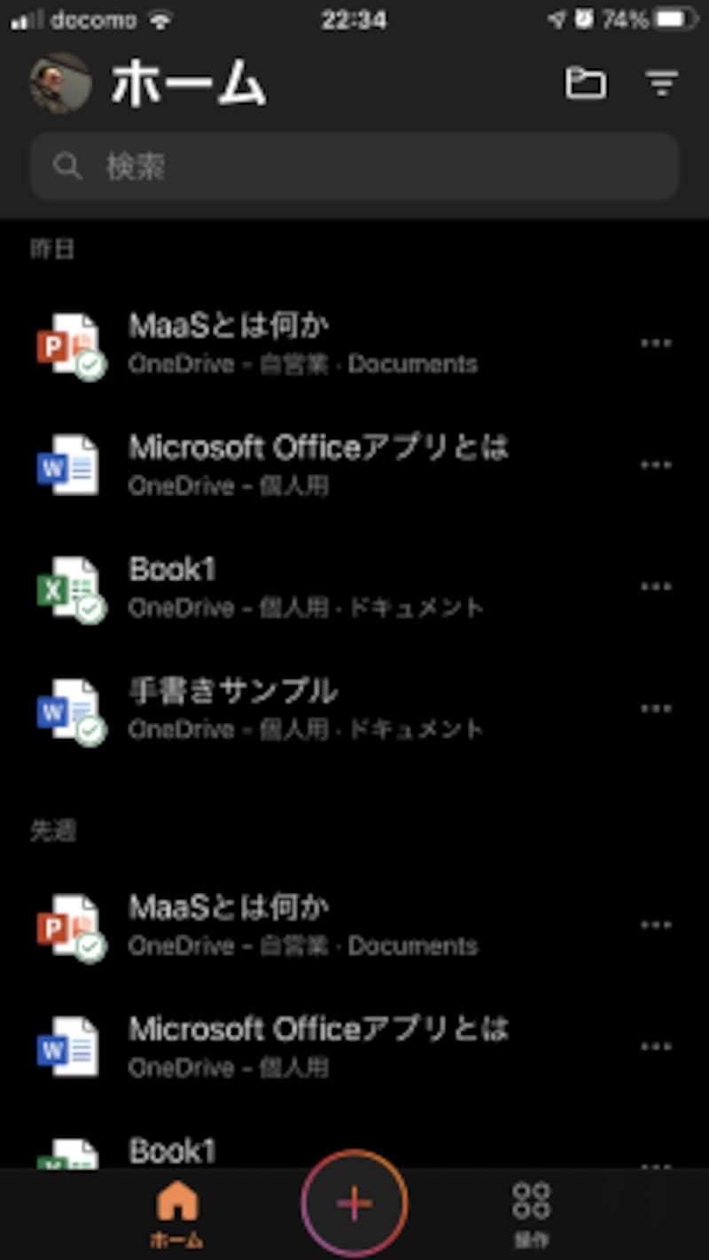 Officeアプリのホーム画面では、Officeファイルを一覧表示できます。