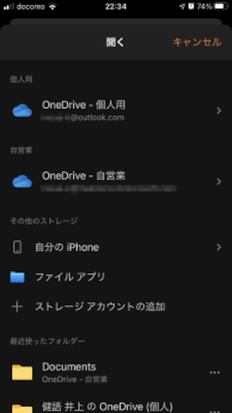 OneDriveを指定して、その中のフォルダやファイルを確認することも可能です。