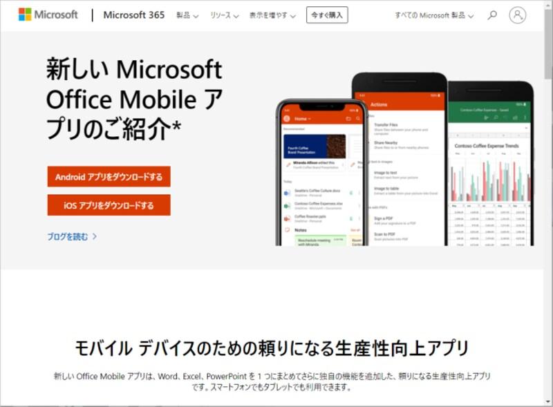 マイクロソフトが提供しているモバイル向けの「MicrosoftOfficeアプリ」はどんなアプリなのでしょうか?
